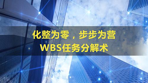 化整为零,步步为营-WBS任务分解术